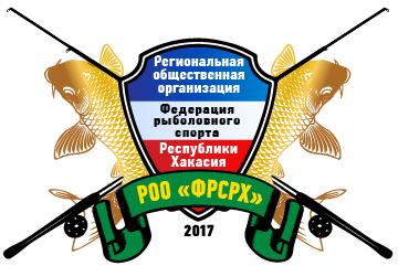 Региональная общественная организация Федерация рыболовного спорта Республики Хакасия